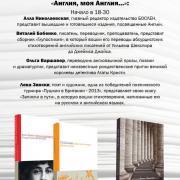 Афиша в ЦДЛ - вечер, посвященный английской литературе. 2014 год