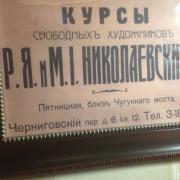 Розалия Яковлевна и Матвей Иосифович Николаевские преподавали курс Фортепиано