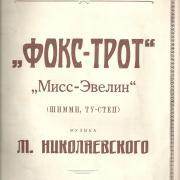 """Матвей Иосифович сочинил несколько музыкальных произведений. Афиша """"Фокстрота"""""""