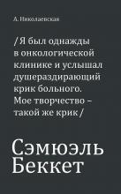Сэмюэль Беккет История